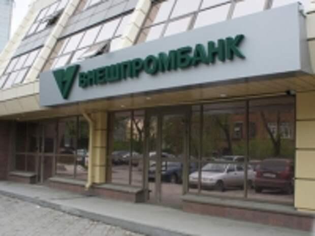 ПРАВО.RU: Панамский офшор потребовал от Внешпромбанка $1,6 млн в суде США