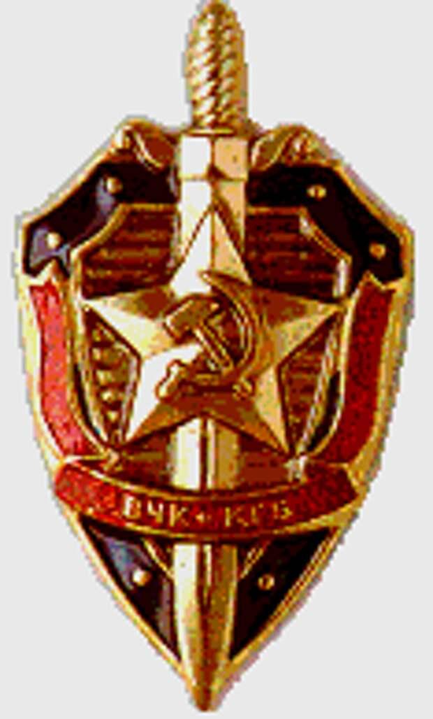 ВЧК-<strong>КГБ</strong> - нагрудный знак