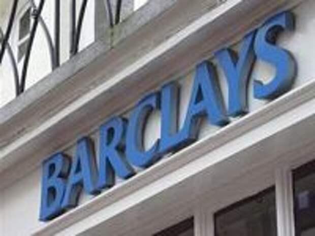 ПРАВО.RU: Экс-директора Barclays обвинили в передаче инсайдерской информации сантехнику