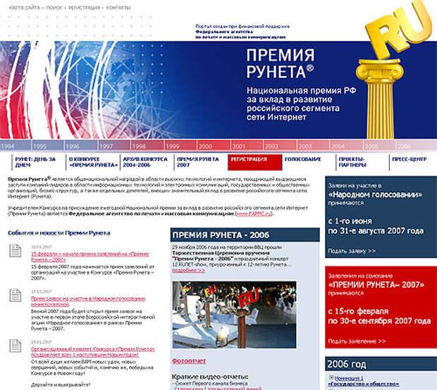 Скриншот официального сайта Премии Рунета
