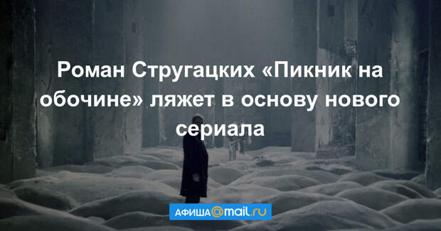 В США снимут сериал по «Пикнику на обочине» Стругацких