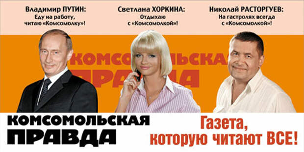 В. В. Путин – звезда рекламы