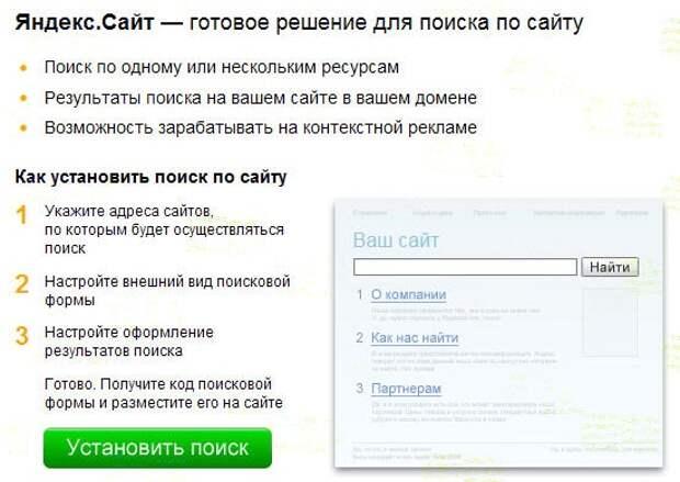Яндекс.Сайт - поиск по сайту