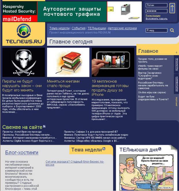 TelNews сменил дизайн