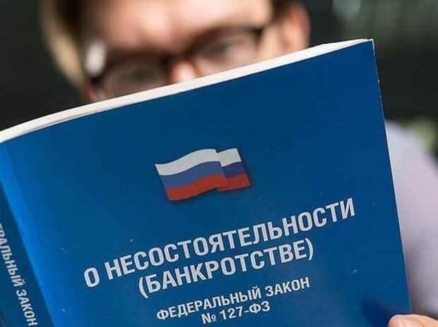 России предрекли новую волну банкротств: «Безнадежных — до 18 млн»