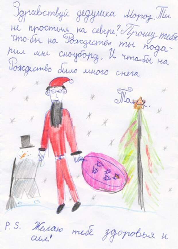 Ох уж эта детская непосредственность! Искренние письма малышей Деду Морозу