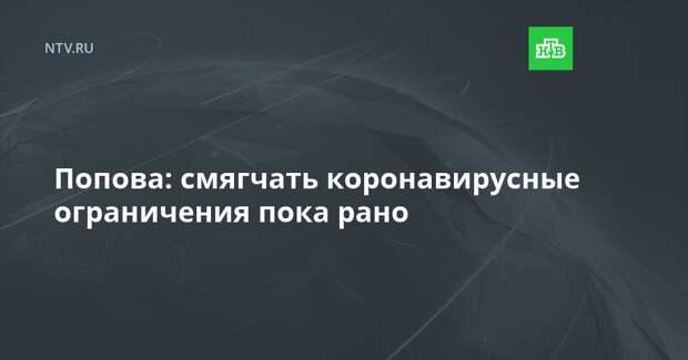 Попова: смягчать коронавирусные ограничения пока рано