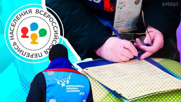 В Марий Эл подвели первые итоги Всероссийской переписи населения