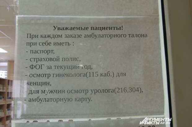 Объявление гласит: пациенты обязаны пройти осмотр гинеколога или уролога.