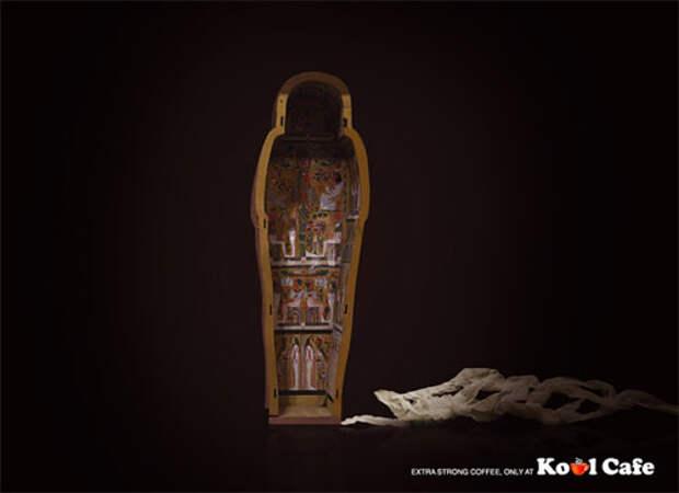 Даже мумия может вылезти из саркофага, чтобы пойти в Kool Cafe