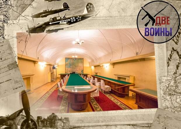 Зал совещаний правительственного бункера в Куйбышеве (ныне там музей). Фото в свободном доступе.