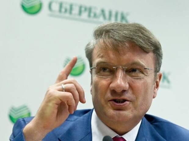 Греф призвал прихватизировать Сбербанк