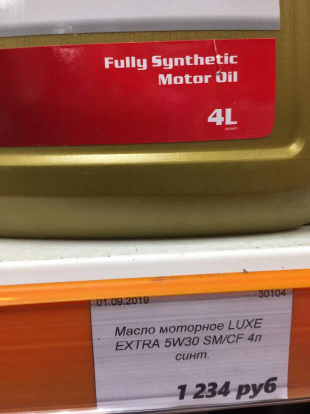 Чем отличается полусинтетическое моторное масло от синтетического