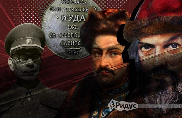 Кавалеры ордена Иуды: триглавных предателя вистории России