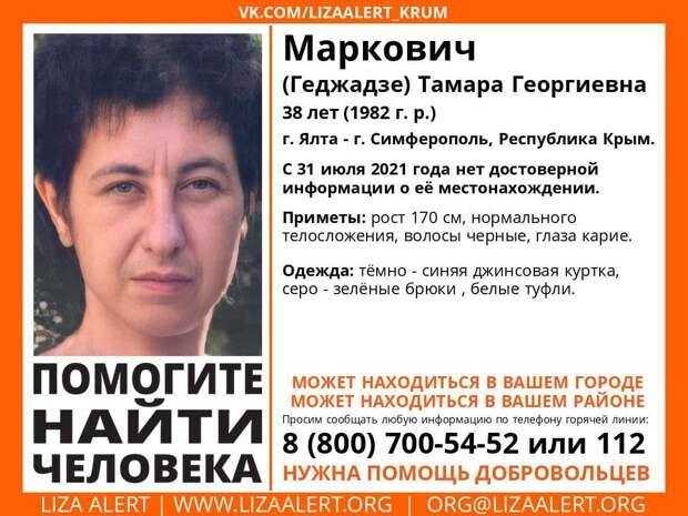 В Крыму без вести пропала 38-летняя женщина