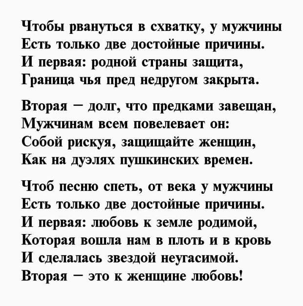 О МУЖЕСТВЕ И ЖЕНСТВЕННОСТИ.