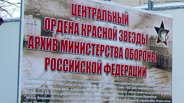 Искажая историю Второй мировой: что делали американцы в архивах СССР