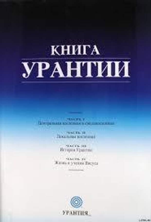 Книга Урантии.  Документ 160 Родан Александрийский. Часть 4, глава 2