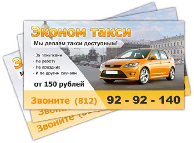 Как рекламировать такси: первые шаги к популярности