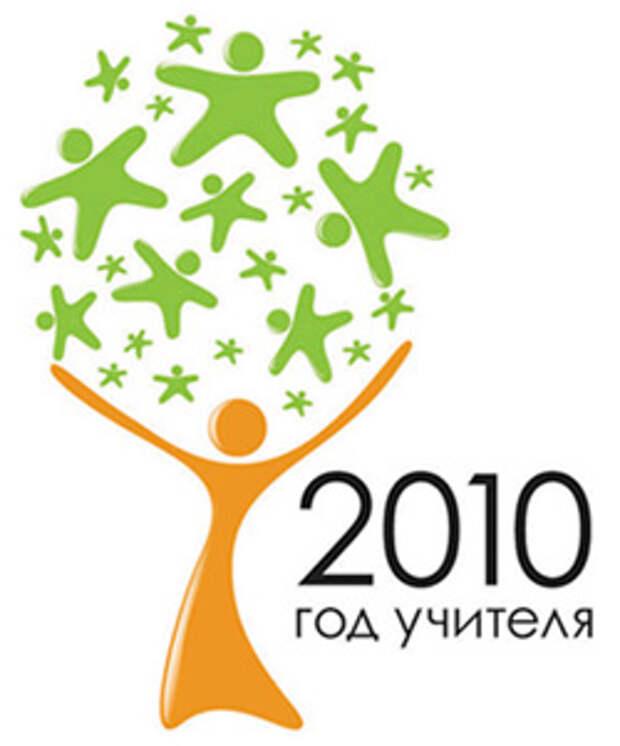 Подведены итоги конкурса на разработку символики Года учителя-2010