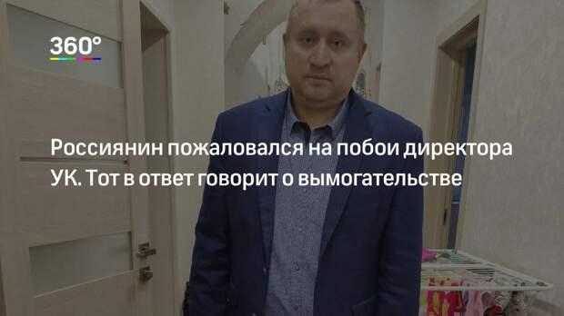 Россиянин пожаловался на побои директора УК. Тот в ответ говорит о вымогательстве