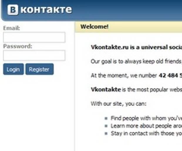 ВКонтакте стало тесно в рунете