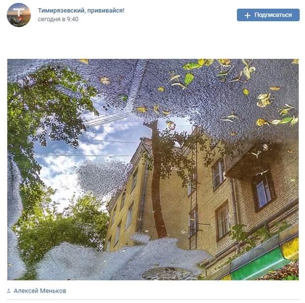 Фото дня: отражение улицы Вучетича