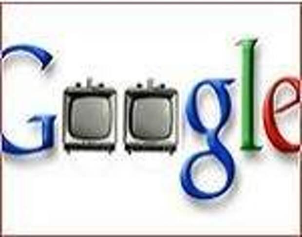 Google присматривается к телевизионной рекламе