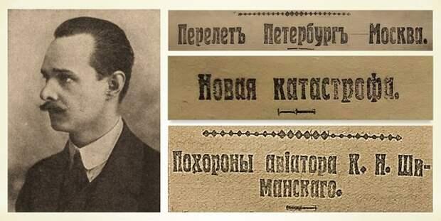 Судьба авиатора Константина Шиманского в трёх строчках.// Коллаж А.Лукьянова.