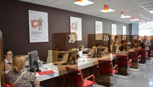 Увеличилось количество отделов МФЦ с оплатой услуг по карте
