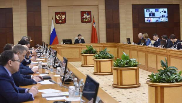 Заседание правительства Московской области пройдет во вторник