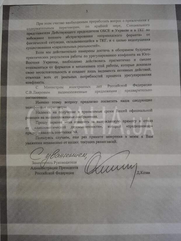 Россия выходит из переговоров по Донбассу