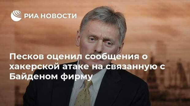 Песков оценил сообщения о хакерской атаке на связанную с Байденом фирму