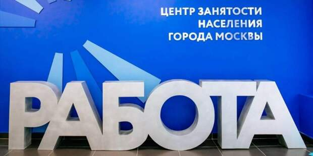 В Москве упростили порядок выделения доплат безработным Фото: mos.ru