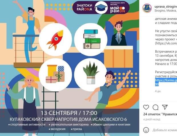 Буккроссинг и цветочный своп пройдут в Кулаковском сквере 13 сентября