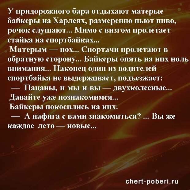 Самые смешные анекдоты ежедневная подборка chert-poberi-anekdoty-chert-poberi-anekdoty-12090625062020-1 картинка chert-poberi-anekdoty-12090625062020-1