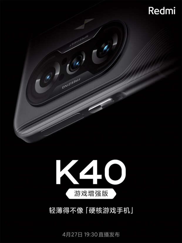 Redmi представит свой первый игровой смартфон 27 апреля и он будет очень доступным