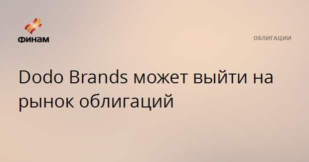 Dodo Brands может выйти на рынок облигаций