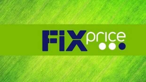 Сеть магазинов фиксированных цен Fix Price