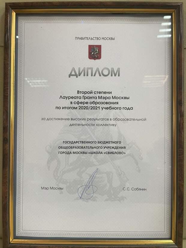 Школа «Свиблово» стала лауреатом Гранта Мэра Москвы