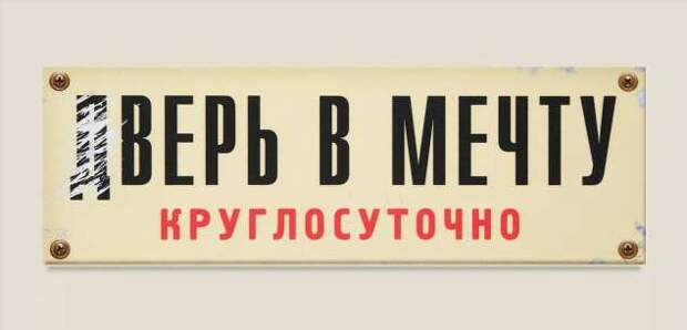 Прикольные вывески. Подборка chert-poberi-vv-chert-poberi-vv-44020330082020-15 картинка chert-poberi-vv-44020330082020-15