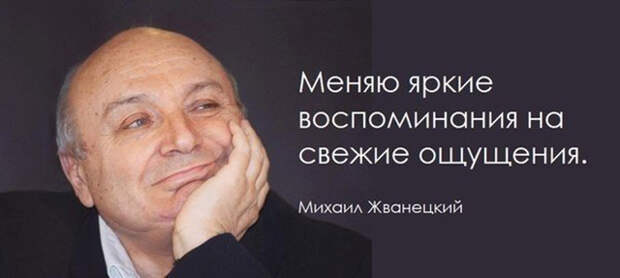 Умер Михаил Жванецкий   Bp