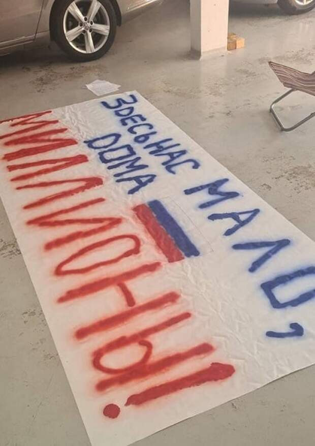 Сотрудники посольства РФ принесут на игру с Данией баннер: «Здесь нас мало, дома – миллионы»