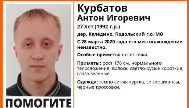 Разыскиваемого в Подольске более 1,5 месяцев мужчину нашли мертвым