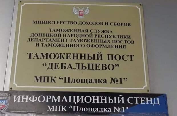 Республики Донбасса сделали первый шаг к объединению