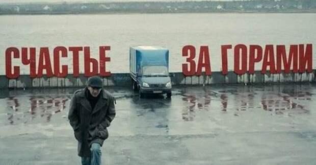 Кто и почему в России говорит «пора валить»