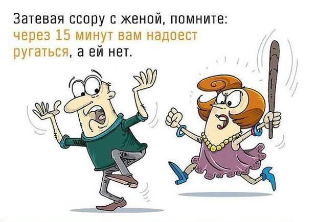 Не вступайте в ссору с женой...