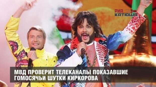 МВД проверит телеканалы показавшие гомосячьи шутки Киркорова