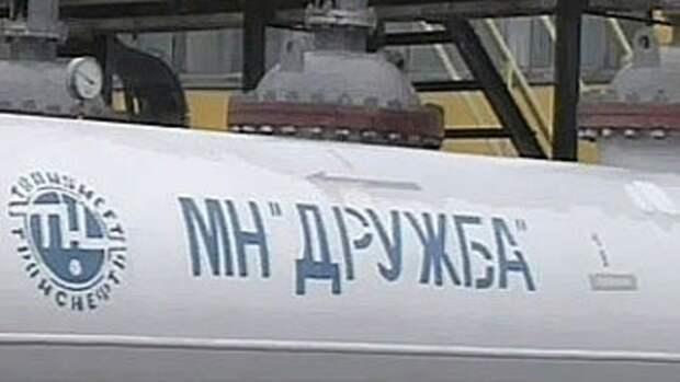 Подход ккомпенсациям Белоруссии заинцидент с«Дружбой» принципиально согласован