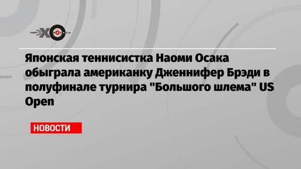 Японская теннисистка Наоми Осака обыграла американку Дженнифер Брэди в полуфинале турнира «Большого шлема» US Open